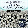 【ゆうメール対象商品】 ジェルネイルに!スワロフスキーのような輝きのプレミアムクリスタルストーンクリスタル100粒