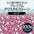 【ゆうメール対象商品】 ジェルネイルに!スワロフスキーのような輝きのプレミアムクリスタルストーン ローズ 100粒