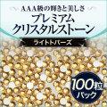 【ゆうメール対象商品】 ジェルネイルに!スワロフスキーのような輝きのプレミアムクリスタルストーン ライトトパーズ100粒