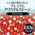 【ゆうメール対象商品】 ジェルネイルに!スワロフスキーのような輝きのプレミアムクリスタルストーン ライトシャム100粒