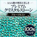 【ゆうメール対象商品】 ジェルネイルに!スワロフスキーのような輝きのプレミアムクリスタルストーンブルージルコン100粒