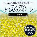 【ゆうメール対象商品】 ジェルネイルに!スワロフスキーのような輝きのプレミアムクリスタルストーンシトリン100粒
