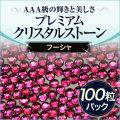【ゆうメール対象商品】 ジェルネイルに!スワロフスキーのような輝きのプレミアムクリスタルストーンフーシャ100粒