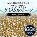 【ゆうメール対象商品】ジェルネイルに!スワロフスキーのような輝きプレミアムクリスタルストーンメタルゴールド100粒
