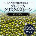 【ゆうメール対象商品】 ジェルネイルに!スワロフスキーのような輝きのプレミアムクリスタルストーンオリバイン100粒
