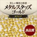 【ゆうメール対象商品】美しい輝きと形状!ジェルネイルに高品質スクエアスタッズゴールド50粒
