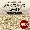 【ゆうメール対象商品】美しい輝きと形状!高品質リングスタッズゴールド50粒