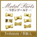 【ゆうメール対象商品】メタルパーツ リボン ゴールド 3x6ミリ 8個