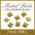 【ゆうメール対象商品】メタルパーツ ゴシックスクエア ゴールド 7ミリ 8個