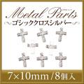 【ゆうメール対象商品】メタルパーツ ゴシッククロス シルバー 7x10ミリ 8個