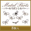 【ゆうメール対象商品】メタルパーツ パールリボン シルバー 8個