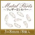 【ゆうメール対象商品】メタルパーツ フェザー2 シルバー 3x8ミリ 8個