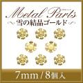 【ゆうメール対象商品】メタルパーツ 雪の結晶 ゴールド 7ミリ 8個