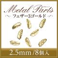 【ゆうメール対象商品】ジェルネイルアート・ビジューネイルに大活躍!メタルパーツ フェザー3 ゴールド/シルバー 2.5x6ミリ 8個