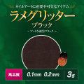 【ゆうメール対象商品】ライン・グラデ・フレンチ等アートの必需品!高品質ラメグリッター ブラック