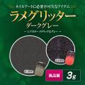 【ゆうメール対象商品】ライン・グラデ・フレンチ等アートの必需品!高品質ラメグリッター 3g ダークグレー