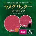 【ゆうメール対象商品】ライン・グラデ・フレンチ等アートの必需品!高品質ラメグリッター 3g ローズピンク