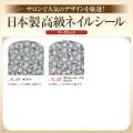 【ゆうメール対象商品】サロンで人気のデザインを厳選!日本製高級ネイルシール マーガレット