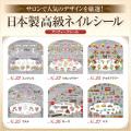 【ゆうメール対象商品】サロンで人気のデザインを厳選!日本製高級アンティークシール※パッケージ無しのタイプになります。