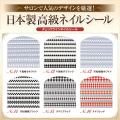 【ゆうメール対象商品】サロンで人気のデザインを厳選!日本製チェックラインネイルシール