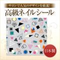 【ゆうメール対象商品】サロンで人気のデザインを厳選!日本製高級ネイルシール幾何学ネイルシールモノトーン