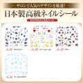 【ゆうメール対象商品】サロンで人気のデザインを厳選!日本製高級ネイルシール なかやまちえこ先生シール