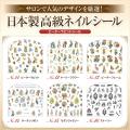 【ゆうメール対象商品】サロンで人気のデザインを厳選!日本製高級ネイルシール ピーターラビットシール