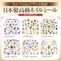 【ゆうメール対象商品】サロンで人気のデザインを厳選!日本製高級ネイルシール スポンジボブシール