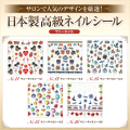【ゆうメール対象商品】サロンで人気のデザインを厳選!日本製高級ネイルシール サニーネイルシール※パッケージ無しのタイプになります。