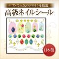 【ゆうメール対象商品】サロンで人気のデザインを厳選!日本製高級ネイルシール ストーンジュエリー ※パッケージなしの商品です。ストーンは商品についていません