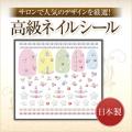 【ゆうメール対象商品】サロンで人気のデザインを厳選!日本製高級ネイルシール パステルパール ※パッケージなしの商品です。ストーンは商品についていません
