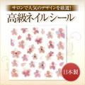 【新商品】【ゆうメール対象商品】サロンで人気のデザインを厳選!日本製高級ネイルシール サクラネイルシールA ※パッケージなしの商品です。ストーンは商品についていません