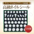 【新商品】【ゆうメール対象商品】サロンで人気のデザインを厳選!日本製高級ネイルシール サニーネイルシール3 ※パッケージ無しのタイプになります。