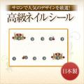【新商品】【ゆうメール対象商品】サロンで人気のデザインを厳選!日本製高級ネイルシール 2016夏フットストーンシール4 ※パッケージ無しのタイプになります。
