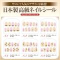 【ゆうメール対象商品】サロンで人気のデザインを厳選!日本製高級ネイルシール ジュエリーストーンシール
