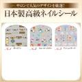 【ゆうメール対象商品】サロンで人気のデザインを厳選!日本製高級ネイルシール