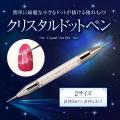 【新入荷】【ゆうメール対象商品】簡単に綺麗な小さな円が描ける優れもの!ジェルアートに必要不可欠!クリスタルドットペン