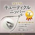 【ゆうメール対象商品】ジェルネイルの下処理ネイルケア必需品高品質キューティクルニッパー