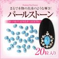 【ゆうメール対象商品】表面がパールのように輝く上品なストーン!Stoneオーバルパールライトターコイズブルー約4x6ミリ20粒