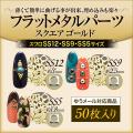 【ゆうメール対象商品】スワロが入るサイズ薄くて簡単に曲げれるフラットメタルパーツスクエアゴールド50枚