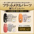 【ゆうメール対象商品】スワロSS9が入るサイズ!薄くてジェルの埋め込みに最適!フラットメタルパーツ細リングシルバー50枚