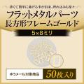 【ゆうメール対象商品】【新発売】薄くて簡単に曲げれてジェルネイルアートに最適!フラットメタルパーツ 長方形フレーム ゴールド 5x8ミリ 50枚