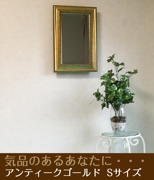 薄型インテリア壁掛け仏壇「鏡壇ミラリエ」アンティークゴールド