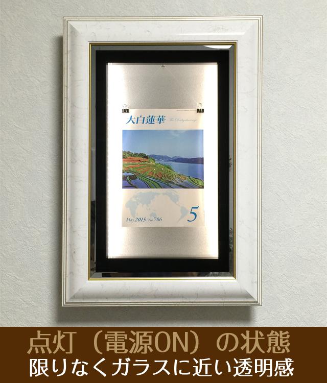 インテリア壁掛け仏壇「鏡壇ミラリエ」エレガンスホワイトMサイズ電源ON