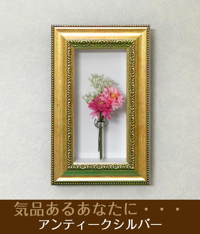 おしゃれな壁掛け仏壇「鏡壇ミラリエ」コーディネート用フラワーボックス