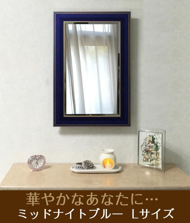 スタイリッシュなお仏壇:薄型壁掛けミラー仏壇「鏡壇ミラリエ」ミッドナイトブルー(薄型仏壇:Lサイズ)MBM-L