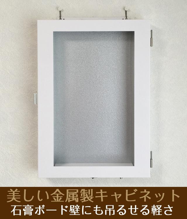 インテリア壁掛け仏壇「鏡壇ミラリエ」