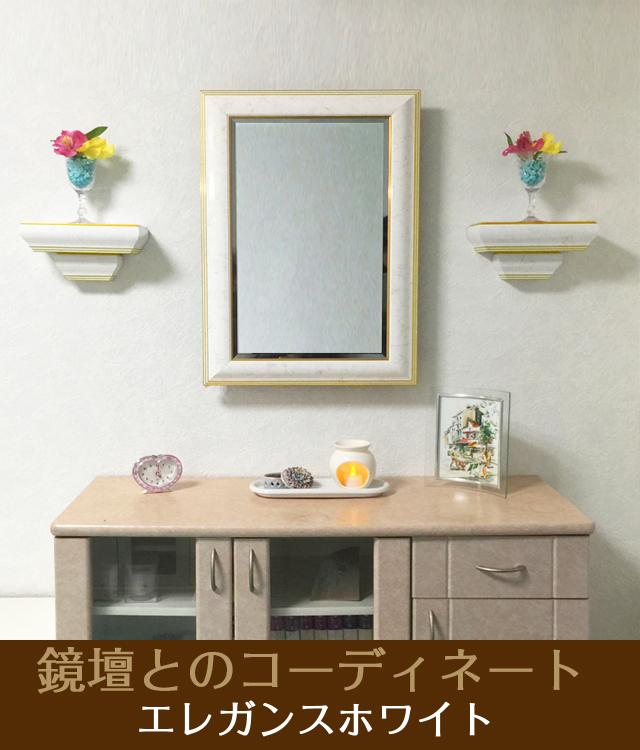 おしゃれな壁掛け仏壇「鏡壇ミラリエ」コーディネート用ウォールコンソール