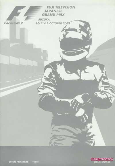 F1公式プログラム 2003年日本GP ...