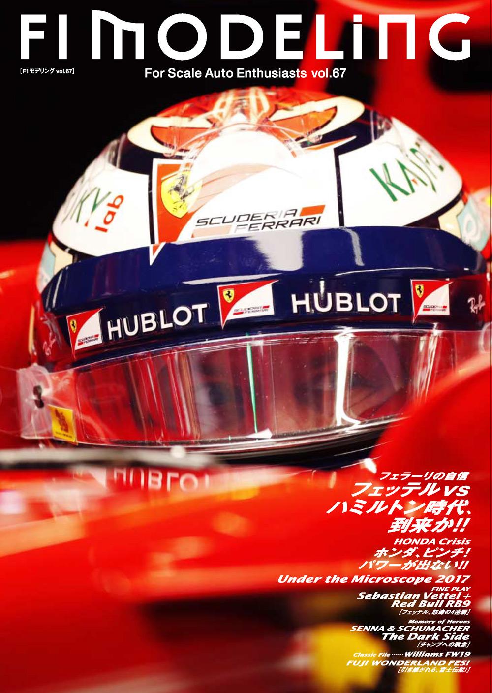 東邦出版 F1モデリング Vol.67